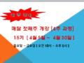 에어컨설치기술학원 15기 모집중