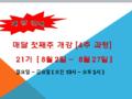 에어컨설치 기술학원21기 모집중
